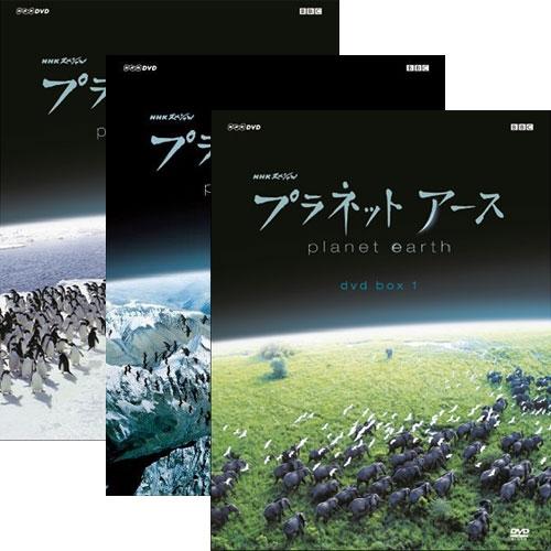D プラネットアース 全巻セット DVD