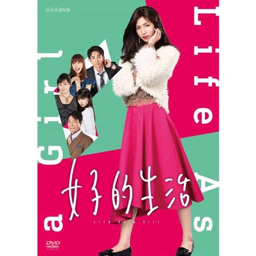 坂木司の痛快ガールズストーリーをドラマ化 女子的生活 贈り物 特価品コーナー☆