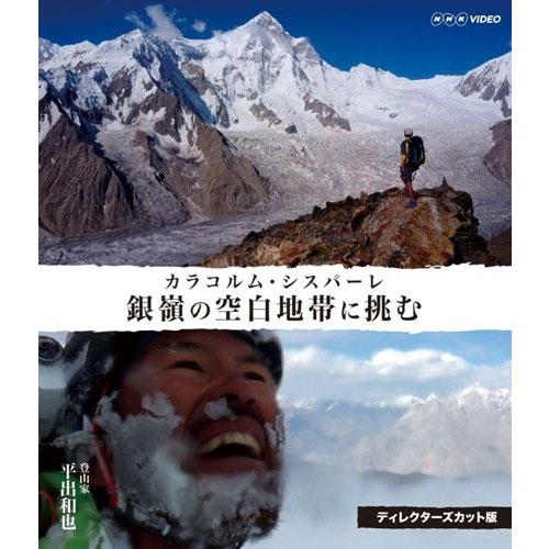 登山家・平出和也 シスパーレに挑む! 銀嶺の空白地帯に挑む カラコルム・シスパーレ ディレクターズカット版