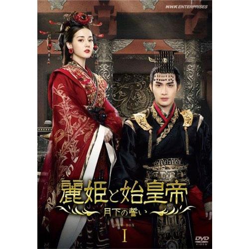麗姫(れいき)と始皇帝 ~月下の誓い~ DVD-BOX1 全12枚