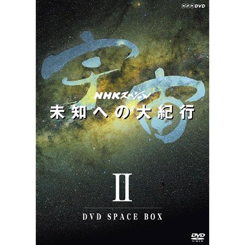 NHKスペシャル 宇宙未知への大紀行 第II期 DVD-BOX 全6枚(新価格)