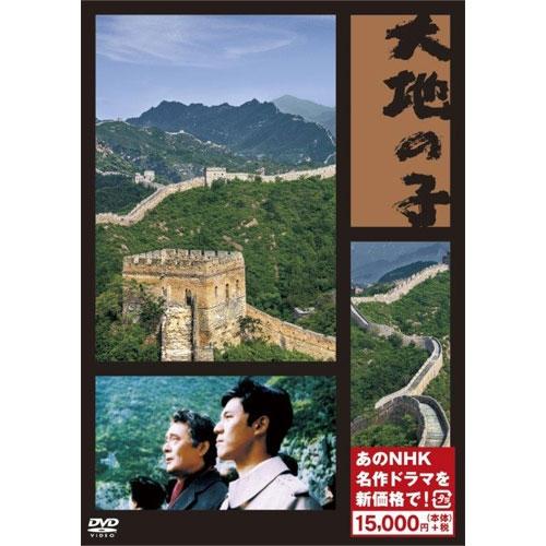 大地の子(新価格)DVD 全6枚