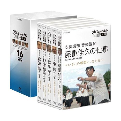 プロフェッショナル 仕事の流儀 第16期 DVD-BOX 全5枚