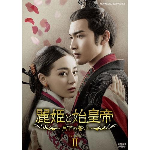 麗姫(れいき)と始皇帝 ~月下の誓い~ DVD-BOX2 全12枚