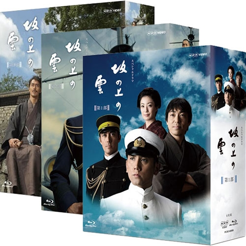 坂の上の雲 ブルーレイBOX 全3巻セット BD