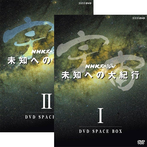 宇宙 未知への大紀行 新価格版 DVD 全2巻セット