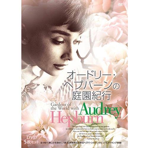 オードリー・ヘプバーンの庭園紀行 DVD-BOX 全4枚+特典1枚