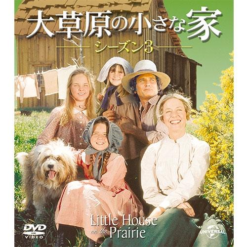 新着セール 名作ファミリードラマのシーズン3 大草原の小さな家 毎週更新 シーズン3 DVD バリューパック