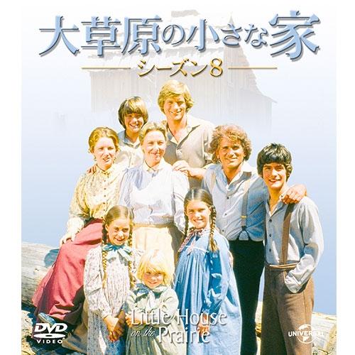 傑作ファミリー ドラマ 待望のシーズン8 本物 大草原の小さな家 DVD シーズン8 定価の67%OFF バリューパック