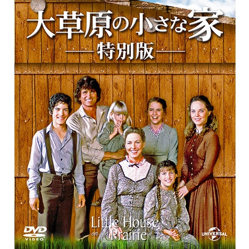 大自然を舞台にした心温まる珠玉の家族ドラマ 人気上昇中 大草原の小さな家 特別版 バリューパック お得セット DVD