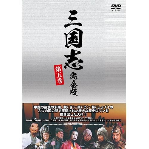 壮大な歴史ロマンを描き出した大作 三国志 WEB限定 完全版 第五巻 廉価版 DVD お得クーポン発行中 全4枚