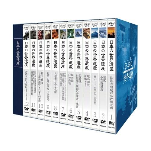 日本の世界遺産 DVDコレクション おまとめBOX