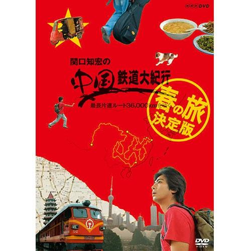 関口知宏の中国鉄道大紀行 最長片道ルート36000kmをゆく 春の旅 決定版 DVD-BOX 全4枚