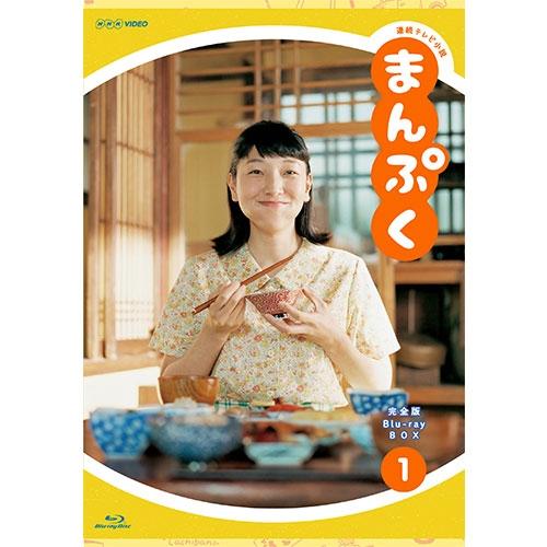 連続テレビ小説 まんぷく 完全版 ブルーレイBOX1 全3枚 BD