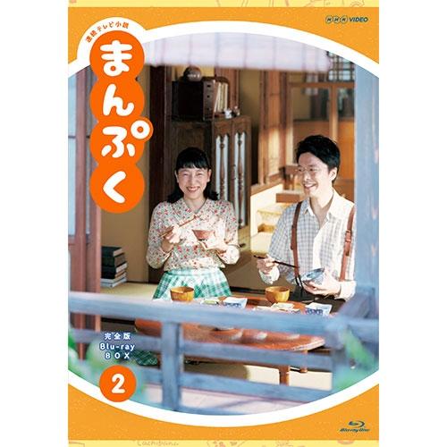 連続テレビ小説 まんぷく 完全版 ブルーレイBOX2 全5枚 BD
