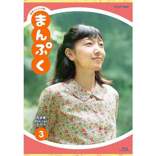 連続テレビ小説 まんぷく 完全版 ブルーレイBOX3 全5枚 BD