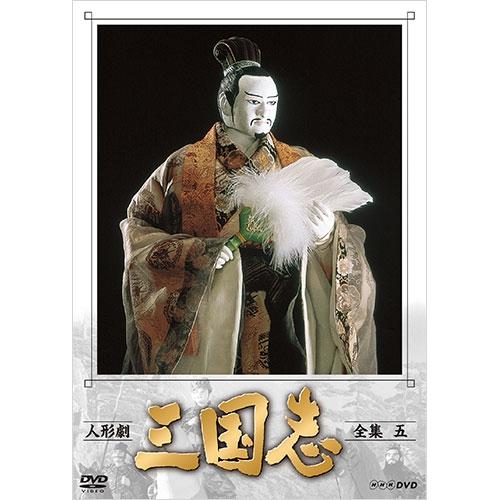 人形劇 三国志 全集 五(新価格)DVD 全3枚