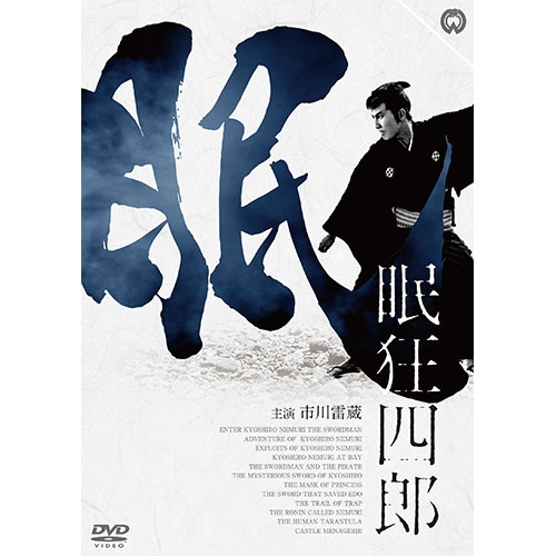 眠狂四郎 DVD-BOX 新価格版
