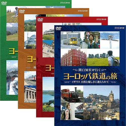 関口知宏が行く ヨーロッパ鉄道の旅 DVD セット