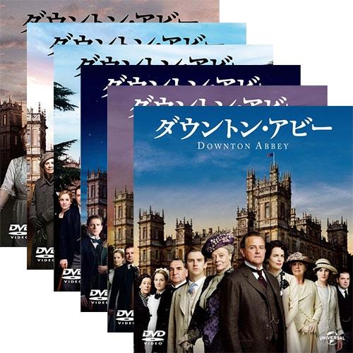 ダウントン・アビー DVD 全巻セット