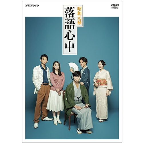昭和元禄落語心中 DVD 全5枚