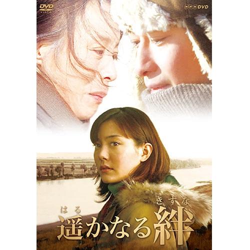 舗 自力で日本へ帰国を果たした残留孤児の父とその娘の物語 遥かなる絆 プレゼント