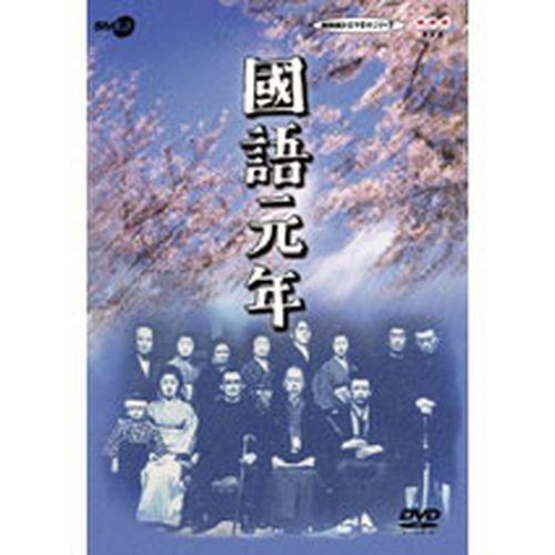 國語元年 DVD-BOX 全3枚セット