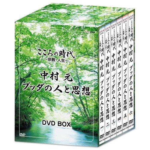 500円クーポン発行中!こころの時代 ~宗教・人生~ 中村 元 ブッダの人と思想 DVD-BOX 全6枚セット