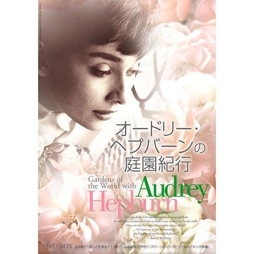 オードリー・ヘプバーンの庭園紀行 DVD-BOX 全4枚+特典1枚セット