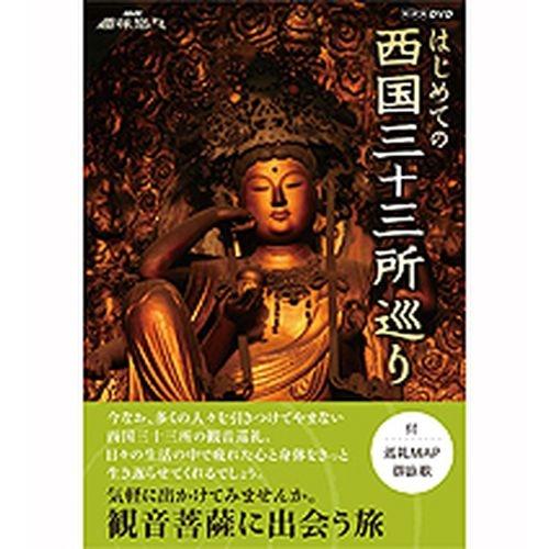 500円クーポン発行中!NHK趣味悠々 はじめての西国三十三所巡り DVD-BOX 全3枚セット