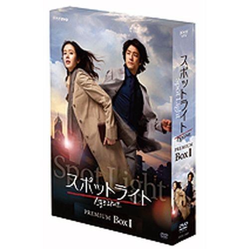 スポットライト DVDプレミアムBOX I 全4枚+特典ディスク1枚セット 【初回生産限定】