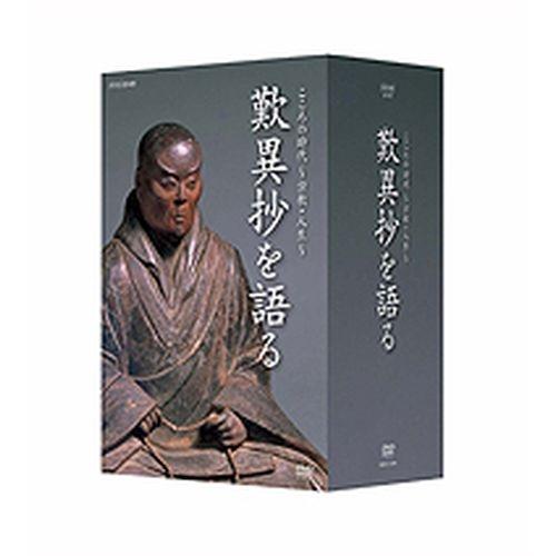 500円クーポン発行中!こころの時代 ~宗教・人生~ 歎異抄を語る DVD-BOX 全6枚セット
