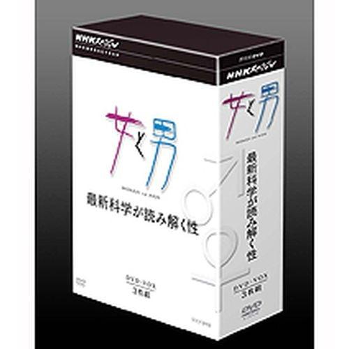 500円クーポン発行中!NHKスペシャル 女と男 DVD-BOX 最新科学が読み解く性 全3枚セット
