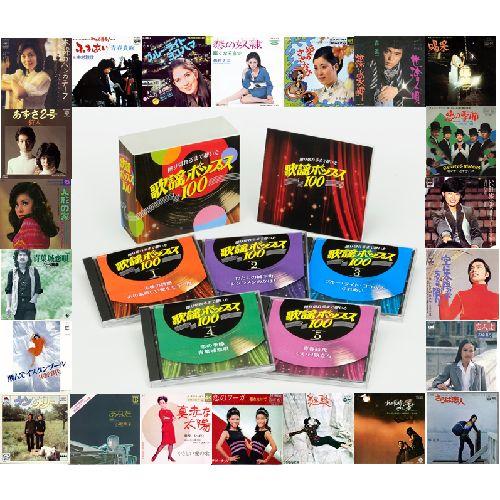 CD 擦り切れるまで聴いた歌謡ポップス100 CD