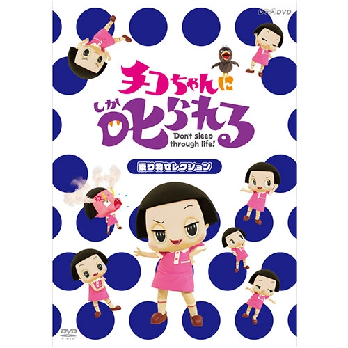 「チコちゃんに叱られる!」がついにDVD化決定! チコちゃんに叱られる!『乗り物セレクション』初回生産限定BOX DVD
