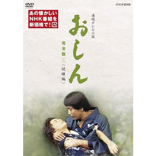 連続テレビ小説 おしん 完全版 三 試練編(新価格)〔デジタルリマスター〕DVD 全5枚