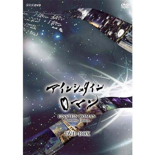 NHKスペシャル アインシュタインロマン(新価格)DVD-BOX 全5枚