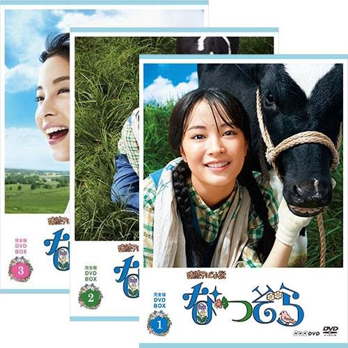 連続テレビ小説 なつぞら 完全版 DVD-BOX 全3巻セット
