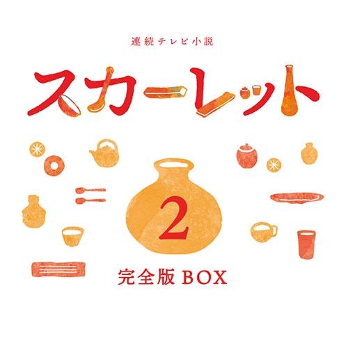 連続テレビ小説 スカーレット 完全版 ブルーレイBOX2 全5枚 BD