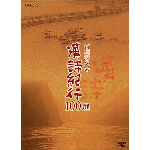 送料無料中国の風土の中で詠まれた漢詩が紹介される 漢詩紀行 決定版 日本全国 送料無料 石川忠久の漢詩紀行100選 全10枚組 DVD-BOX 送料無料お手入れ要らず 新価格