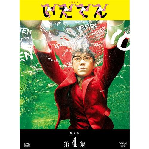 大河ドラマ いだてん 完全版 DVD-BOX4 全3枚