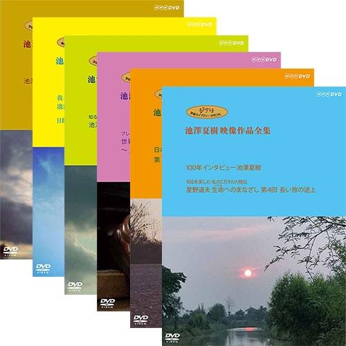 ジブリ学術ライブラリーSPECIAL 池澤夏樹映像作品全集 NHK編 DVD 全6巻セット