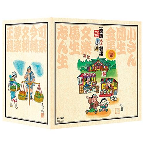 NHKCD新・落語名人寄席 おまとめBOX