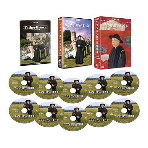 ブラウン神父の事件簿 DVD-BOXII 全10枚