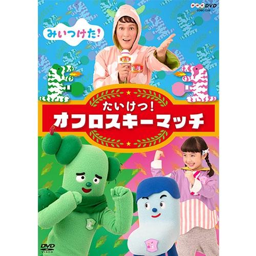 3 情熱セール 980円以上送料無料 在庫あり みいつけた 最新DVD NHKDVD たいけつ オフロスキーマッチ