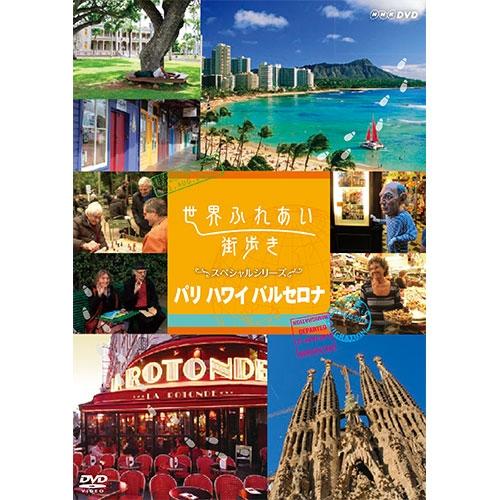 送料無料異国の街をあなた目線で歩く 世界ふれあい街歩き 即納最大半額 スペシャルシリーズ パリ DVD-BOX ハワイ 購買 バルセロナ 全3枚