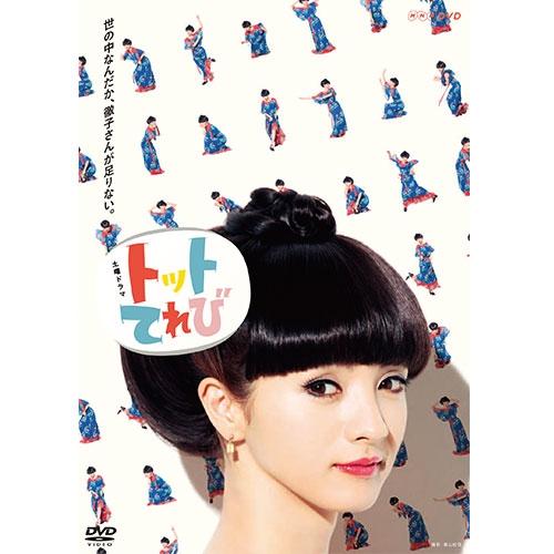 送料無料笑いあり 涙ありのドラマ 最新号掲載アイテム バラエティー DVD-BOX 待望 全2枚 トットてれび