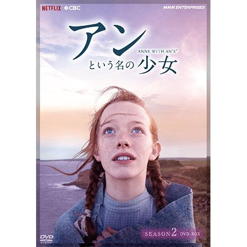 売り込み 送料無料L M モンゴメリ不朽の名作 赤毛のアン を映像化 アンという名の少女 シーズン2 全5枚 登場大人気アイテム DVD-BOX