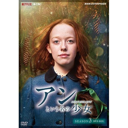 送料無料L 新品 M モンゴメリ不朽の名作 赤毛のアン を映像化 通販 シーズン3 全5枚 アンという名の少女 DVD-BOX