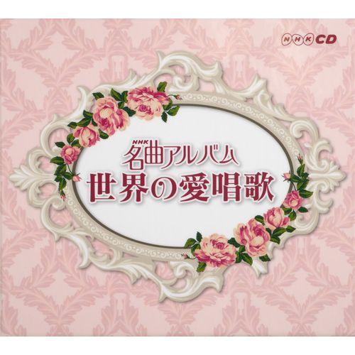 CD NHK名曲アルバム「世界の愛唱歌」